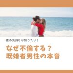 海辺でキスする男女