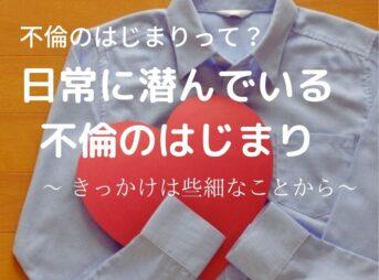 ワイシャツとハート