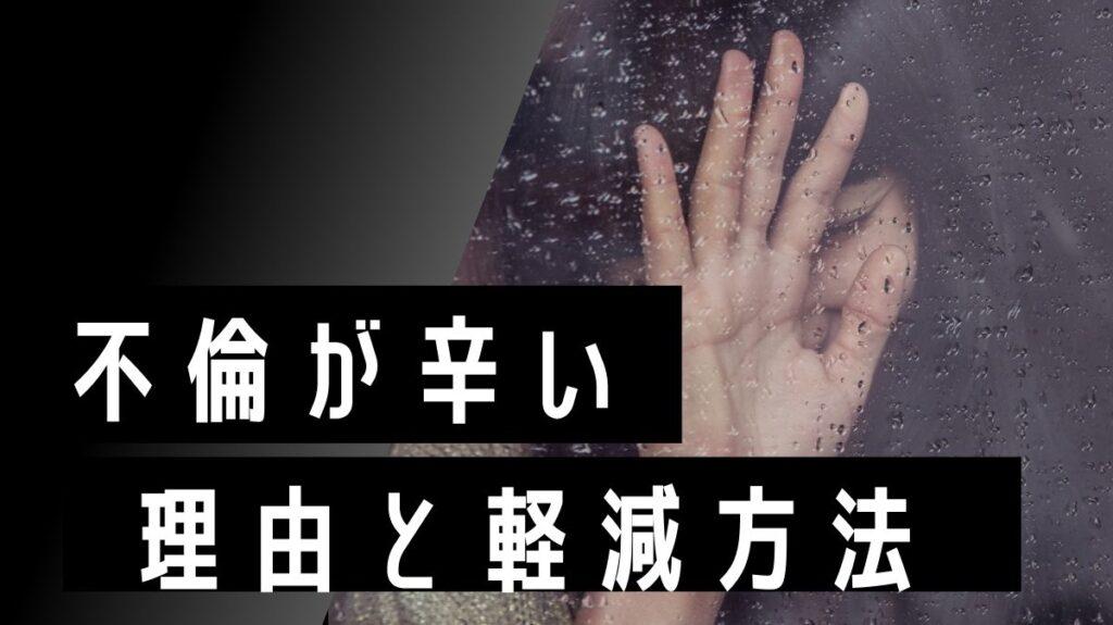 窓際で泣いている女性